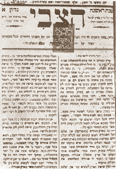 Det her er det første nummer af Ben-Yehudas avis Ha-Zevi fra d. 4 oktober 1884.