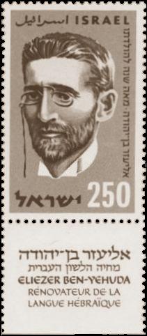 Frimærke udgivet af staten Israel i 1958
